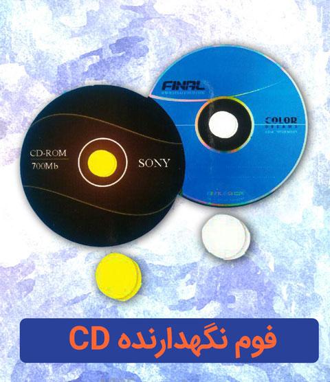 فوم نگهدارنده cd