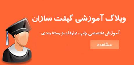 وبلاگ آموزشی گیفت سازان