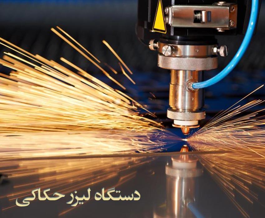 چاپ لیزر چیست و چه کاربردی دارد؟